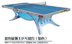 双鱼展翅王乒乓球台