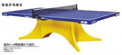 双鱼2-B型展翅乒乓球台