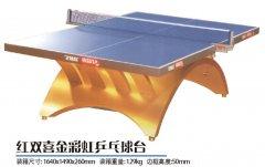红双喜金彩虹乒乓球台
