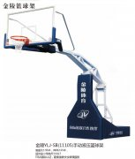金陵YLJ-SB手动液压篮球架